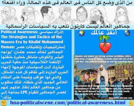 hoa-politicalscene.com/political-awareness.html - Political Awareness: إدراك سياسي: يواجه البشر والكوكب مشاكل خطيرة خلقتها الأنظمة الكلاسيكية منذ حقبة الحرب الباردة