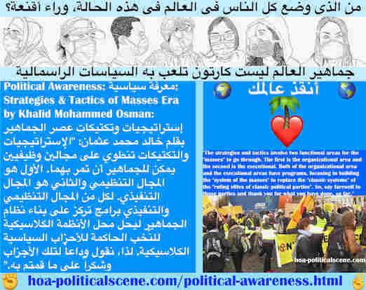 hoa-politicalscene.com/political-awareness.html - Political Awareness: معرفة سياسية: الإستراتيجيات والتكتيكات تنطوي على مجالين وظيفيين يمكن للجماهير أن تمر بهما. المجال التنظيمي والمجال التنفيذي