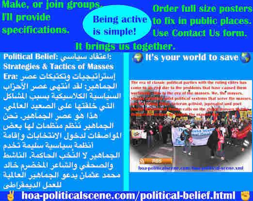 hoa-politicalscene.com/political-belief.html - Political Belief: معتقد سياسي: لقد انتهى عصر الأحزاب السياسية الكلاسيكية بسبب المشاكل التي خلقتها على الصعيد العالمي. هذا هو عصر الجماهير