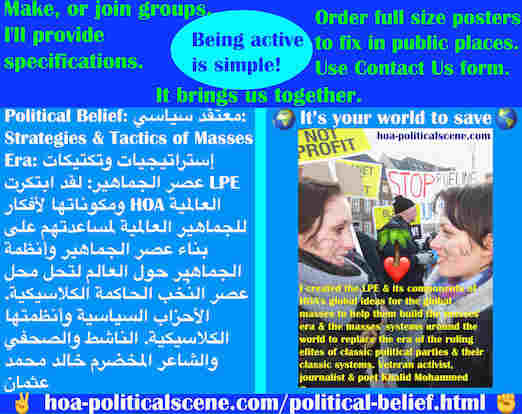 hoa-politicalscene.com/political-belief.html - Political Belief: معتقد سياسي: لقد ابتكرت LPE ومكوناتها لأفكار العالمية للجماهير العالمية لمساعدتهم على بناء عصر الجماهير وأنظمة الجماهير حول العالم