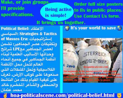 hoa-politicalscene.com/political-belief.html - Political Belief: معتقد سياسي: تضمن شرائح LPE عصر الجماهير بوحداتها أساليب علمية لبناء أنظمة الجماهير في جميع أنحاء العالم لتحل محل الأنظمة الكلاسيكية
