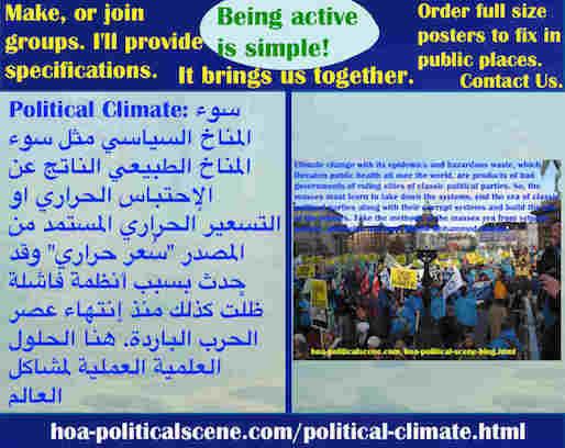 hoa-politicalscene.com/political-climate.html - Political Climate: سوء المناخ السياسي مثل سوء المناخ حدث بسبب أنظمة فاشلة ظلْت كذلك منذ إنتهاء الحرب الباردة. هنا الحلول العلمية العملية لمشاكل العالم