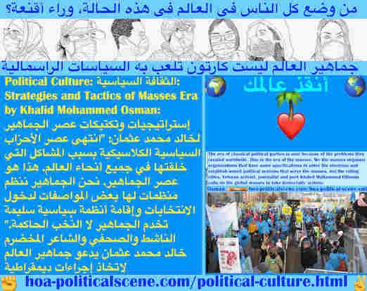 hoa-politicalscene.com/political-culture.html - Political Culture: الثقافة السياسية: انتهى عصر الأحزاب السياسية الكلاسيكية بسبب المشاكل التي خلقتها في جميع أنحاء العالم. هذا هو عصر الجماهير