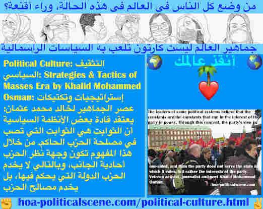 hoa-politicalscene.com/political-culture.html - Political Culture: ثقافة سياسية: يعتقد قادة بعض الأنظمة السياسية أن الثوابت هي التي تصب في مصلحة الحزب الحاكم. وجهة نظر أحادية الجانب لا تخدم الدولة