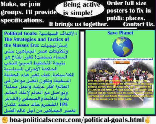 hoa-politicalscene.com/political-goals.html - Political Goals: الأهداف السياسية: حتى السماء تسممت! إن تغيُّر المناخ هو نتيجة التخطيط السيئ للنُخب الحاكمة في الأحزاب السياسية الكلاسيكية
