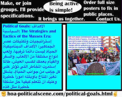 hoa-politicalscene.com/political-goals.html - Political Goals: الأهداف السياسية: الحياة ليست دائمًا ترفيها، وعمل لكسب العيش، طالما استمرت المخاطر التي تؤثر على كل جانب من جوانب الحياة