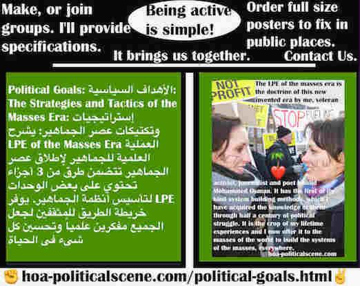 hoa-politicalscene.com/political-goals.html - Political Goals: الأهداف السياسية: يشرح LPE Masses Era العملية العلمية  لإطلاق عصر الجماهير تتضمن طرق من 3 أجزاء تحتوي على الوحدات لتأسيس أنظمة الجماهير