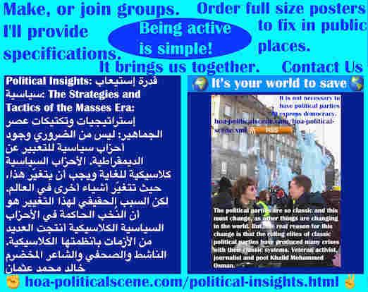 hoa-politicalscene.com/political-insights.html - Political Insights: قدرة إستيعاب سياسية: ليس من الضروري وجود أحزاب سياسية للتعبير عن الديمقراطية. الأحزاب السياسية كلاسيكية للغاية وقد أنتجت الأزمات