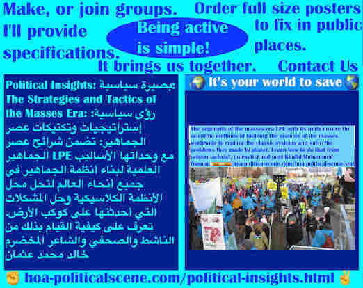 hoa-politicalscene.com/political-insights.html - Political Insights: بصيرة سياسية: تضمن شرائح عصر الجماهير بوحداتها الأساليب العلمية لبناء أنظمة الجماهير في جميع أنحاء العالم وحل الأنظمة الكلاسيكية