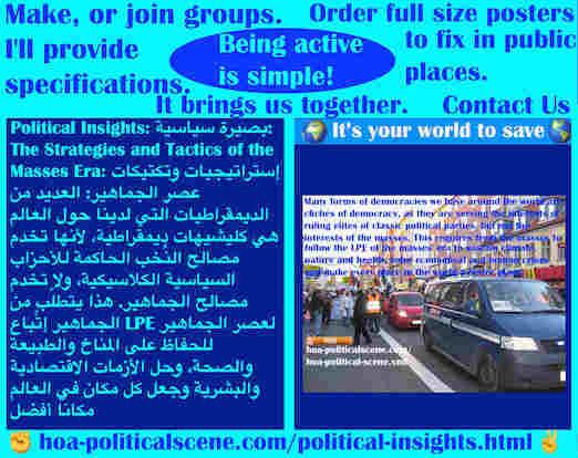hoa-politicalscene.com/political-insights.html - Political Insights: بصيرة سياسية: العديد من الديمقراطيات التي لدينا حول العالم هي كليشيهات ديمقراطية، لأنها تخدم مصالح نُخب أحزاب، ولا تخدم الجماهير