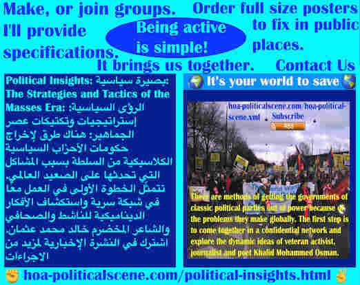 hoa-politicalscene.com/political-insights.html - Political Insights: الرؤى السياسية: هناك طرق لإخراج حكومات الأحزاب السياسية الكلاسيكية من السلطة بسبب المشاكل التي تحدثها على الصعيد العالمي