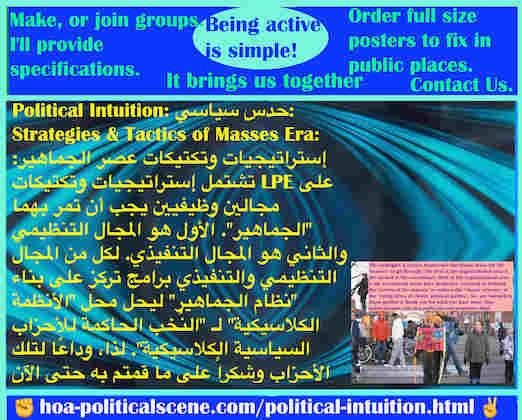 hoa-politicalscene.com/political-intuition.html - Political Intuition: بديهة سياسية: تشتمل إستراتيجيات وتكتيكات LPE على مجالين وظيفيين يجب أن تمر بهما