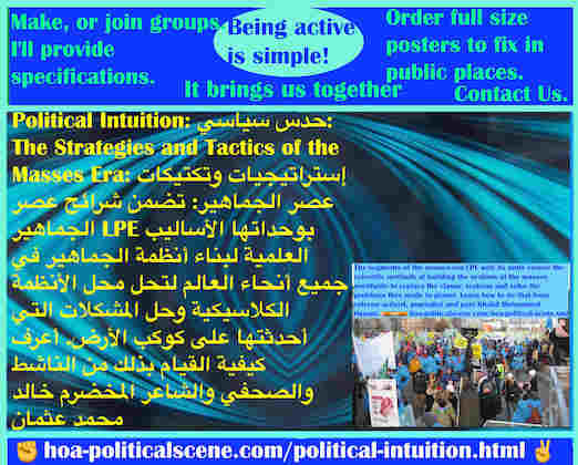 hoa-politicalscene.com/political-intuition.html - Political Intuition: الحَدْس السياسي: The Mass Era LPE's segments, with its units ensure scientific methods of Mass Systems building.