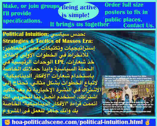 hoa-politicalscene.com/political-intuition.html - Political Intuition: الحَدْس السياسي: To get engaged with the first steps of launching the main units of the LPE, start political campaigns.