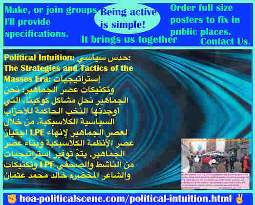 hoa-politicalscene.com/political-intuition.html - Political Intuition: بداهة سياسية: We masses solve our plant's problems by getting the LPE of the Masses Era to end classic systems.