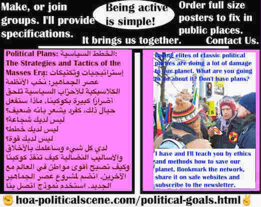 hoa-politicalscene.com/political-plans.html - Political Plans: خطط سياسية: نُخب الأحزاب السياسية الكلاسيكية في الأنظمة الكلاسيكية تُلحق أضرارًا كبيرة بكوكبنا. ماذا ستفعل حيال ذلك، كفرد يشعر بالضعف؟