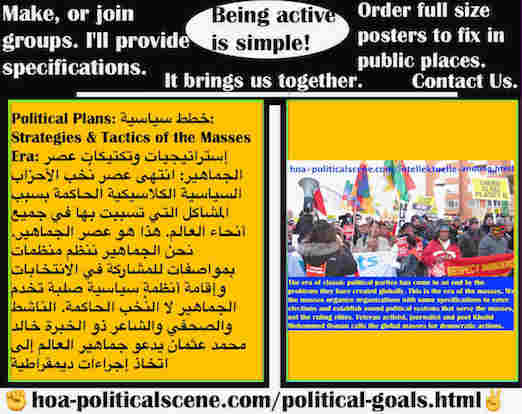 hoa-politicalscene.com/political-plans.html - Political Plans: خطط سياسية: انتهى عصر الأحزاب السياسية الكلاسيكية مع النُخب الحاكمة بسبب المشاكل التي تسببت بها في جميع أنحاء العالم. هذا هو عصر الجماهير