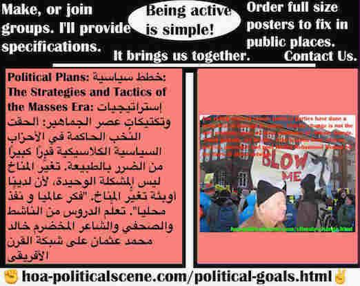 hoa-politicalscene.com/political-plans.html - Political Plans: خطط سياسية: ألحقت نُخب الأحزاب السياسية الكلاسيكية قدرًا كبيرًا من الضرر بالطبيعة. تغيُّر المناخ ليس المشكلة الوحيدة، لدينا أوبئة المناخ