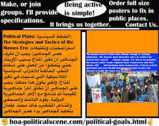 hoa-politicalscene.com/political-plans.html - Political Plans: خطط سياسية: يجب أن تعرف الجماهير أن تغيُّر المناخ يسبب الأوبئة، ليتمكنوا من إسقاط النُخب السياسية الكلاسيكية التي تسببت في تغيُّر المناخ