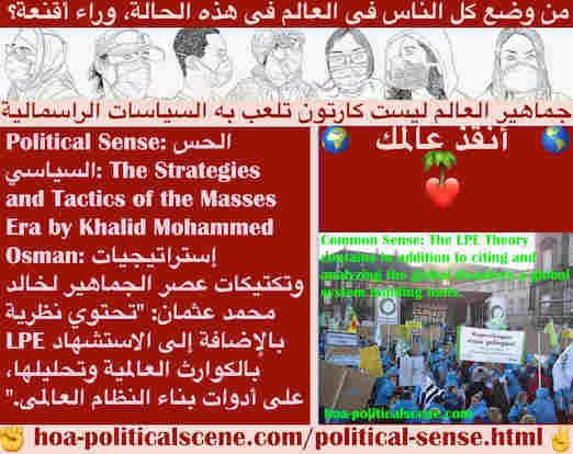 hoa-politicalscene.com/political-sense.html - Political Sense: الحس السياسي: تحتوي نظرية LPE بالإضافة إلى الاستشهاد بالكوارث العالمية وتحليلها، على أدوات بناء النظام العالمي