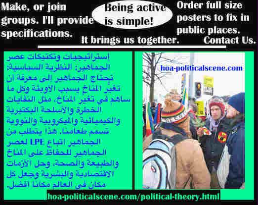 hoa-politicalscene.com/political-theory.html - Political Theory: تحتاج الجماهير لمعرفة أن تغيُّر المناخ يسبب الأوبئة وكل ما ساهم فيه، مثل النفايات الخطرة والأسلحة الكيميائية والميكروبية والنووية خطير