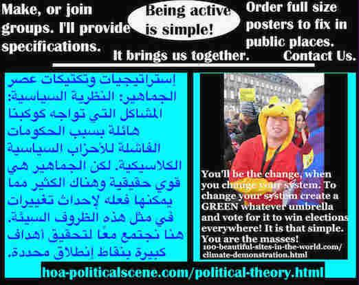 hoa-politicalscene.com/political-theory.html - Political Theory: المشاكل التي تواجه كوكبنا هائلة بسبب الحكومات الفاشلة للأحزاب السياسية الكلاسيكية. لكن الجماهير قوي حقيقية لتفعل الكثير لإحداث تغيير