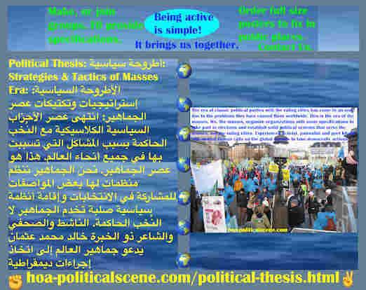 hoa-politicalscene.com/political-thesis.html - Political Thesis: أطروحة سياسية: انتهى عصر نُخب الأحزاب السياسية الكلاسيكية بسبب المشاكل التي تسببت بها في جميع أنحاء العالم. هذا هو عصر الجماهير