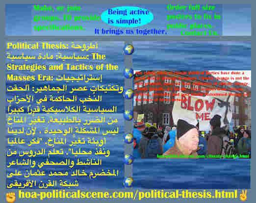 hoa-politicalscene.com/political-thesis.html - Political Thesis: أطروحة سياسية: ألحقت نُخب أحزاب سياسية كلاسيكية قدرًا كبيرًا من الضرر بالطبيعة. تغيُّر المناخ ليس مشكلة وحيدة، فلدينا أوبئة تغيُّر مناخ