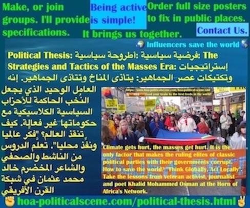 hoa-politicalscene.com/political-thesis.html - Political Thesis: فرضية سياسية: يتأذى المناخ وتتأذى الجماهير. إنه العامل الوحيد الذي يجعل نُخب الأحزاب السياسية الكلاسيكية الحاكمة وحكوماتها غير فعالة