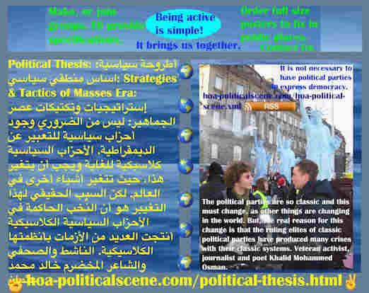 hoa-politicalscene.com/political-thesis.html - Political Thesis: أطروحة سياسية: ليس من الضروري وجود أحزاب سياسية للتعبير عن الديمقراطية. الأحزاب السياسية كلاسيكية للغاية ويجب أن يتغير هذا