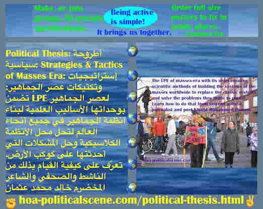hoa-politicalscene.com/political-thesis.html - Political Thesis: أطروحة سياسية: تضمن LPE عصر الجماهير بوحداتها أساليب علمية لبناء أنظمة جماهير في العالم لتحل محل الأنظمة الكلاسيكية وحل المشكلات