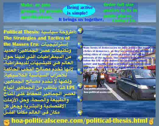 hoa-politicalscene.com/political-thesis.html - Political Thesis: أطروحة سياسية: ديمقراطيات عديدة لدينا حول العالم هي كليشيهات للديمقراطية، لأنها تخدم مصالح النُخب الحاكمة للأحزاب السياسية الكلاسيكية