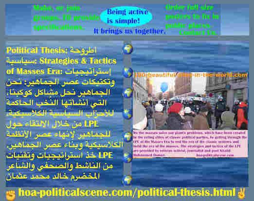 hoa-politicalscene.com/political-thesis.html - Political Thesis: أطروحة سياسية: نحن الجماهير نحل مشاكل كوكبنا، والنُخب السياسية الكلاسيكية، من خلال إنهاء عصر الأنظمة الكلاسيكية وبناء عصر الجماهير