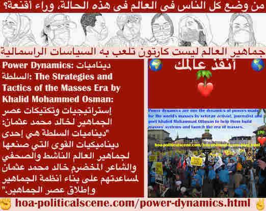 Power Dynamics: ديناميات السلطة: هي إحدى ديناميكيات القوى التي صنعها لجماهير العالم الناشط والصحفي خالد محمد عثمان لبناء أنظمة الجماهير وعصر الجماهير