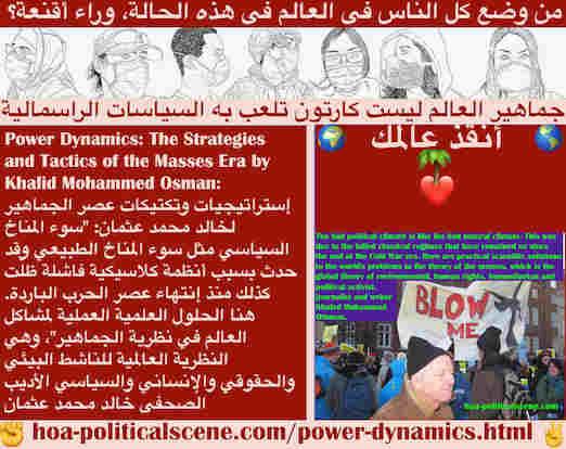 hoa-politicalscene.com/power-dynamics.html - Power Dynamics: ديناميكيات السلطة: سوء المناخ السياسي كسوء مناخ الطبيعة بسبب أنظمة كلاسيكية ظلْت فاشلة منذ إنهاء الحرب الباردة. هنا حلول مشاكل العالم علمية