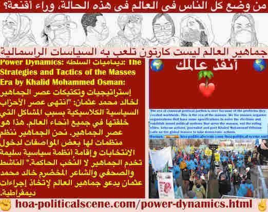 hoa-politicalscene.com/power-dynamics.html - Power Dynamics: ديناميات السلطة: انتهى عصر الأحزاب السياسية الكلاسيكية بسبب المشاكل التي خلقتها في جميع أنحاء العالم. هذا هو عصر الجماهير