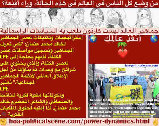hoa-politicalscene.com/power-dynamics.html - Power Dynamics: ديناميكبات السلطة: لكي تعرف الجماهير وتسجِّل مواصفات عصر الكتلة، فهي بحاجة إلى LPE لعصر الكتلة، بشرائح وحدات لإطلاق أنظمة الجماهير الجماعية