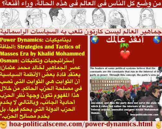 hoa-politicalscene.com/power-dynamics.html - Power Dynamics: ديناميكيات الطاقة: يعتقد قادة الأنظمة السياسية أن الثوابت هي الثوابت التي تصب في مصلحة الحزب الحاكم. بهذا المفهوم يخدمون مصالح الحزب
