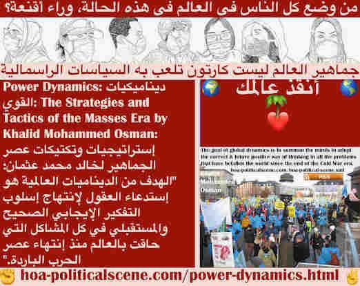 hoa-politicalscene.com/power-dynamics.html - Power Dynamics: ديناميكيات القوي: هدف ديناميات عالمية هو إستدعاء العقول لإنتهاج إسلوب تفكير إيجابي صحيح ومستقبلي في مشاكل العالم منذ إنتهاء الحرب الباردة