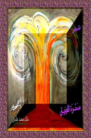 Rising of the Phoenix, Arabic poetry, Khalid Osman