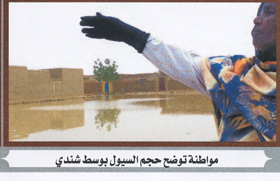 Sudan North Shandi Floods 8