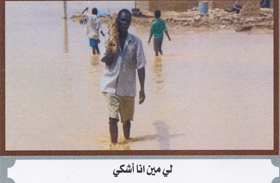 Sudan North Shandi Floods 1