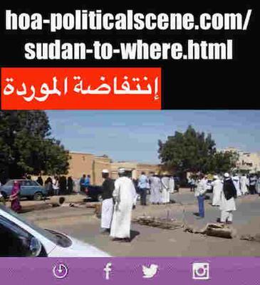 Invitation to Comment 92: Sudan to Where? al-Morada January 2019 Uprising 267.