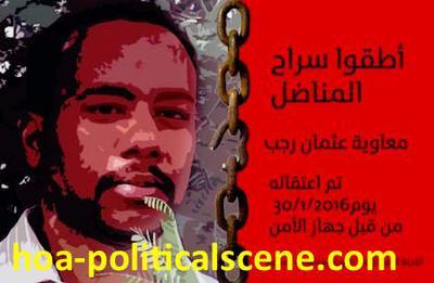 Sudanese Economical Updates 1: Sudanese Dam Demonstration 8.