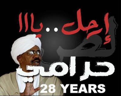 hoa-politicalscene.com/sudanese-national-anger-day.html - Sudanese National Anger Day: to tumble the