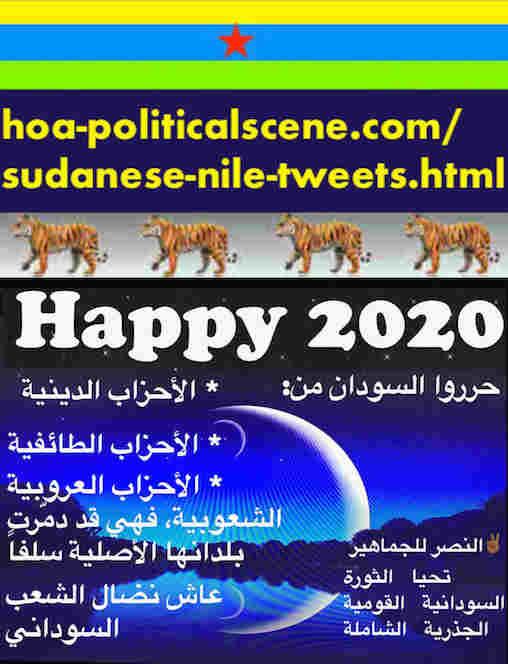 hoa-politicalscene.com/sudanese-nile-tweets.html: Sudanese Nile Tweets: on New Year 2020 by Sudanese columnist journalist and political analyst Khalid Mohammed Osman in Arabic 806.