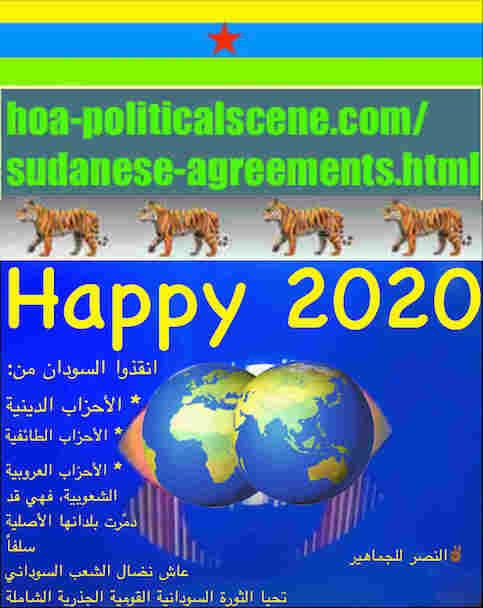 hoa-politicalscene.com/sudanese-nile-tweets.html: Sudanese Nile Tweets: on New Year 2020 by Sudanese columnist journalist and political analyst Khalid Mohammed Osman in Arabic 810.