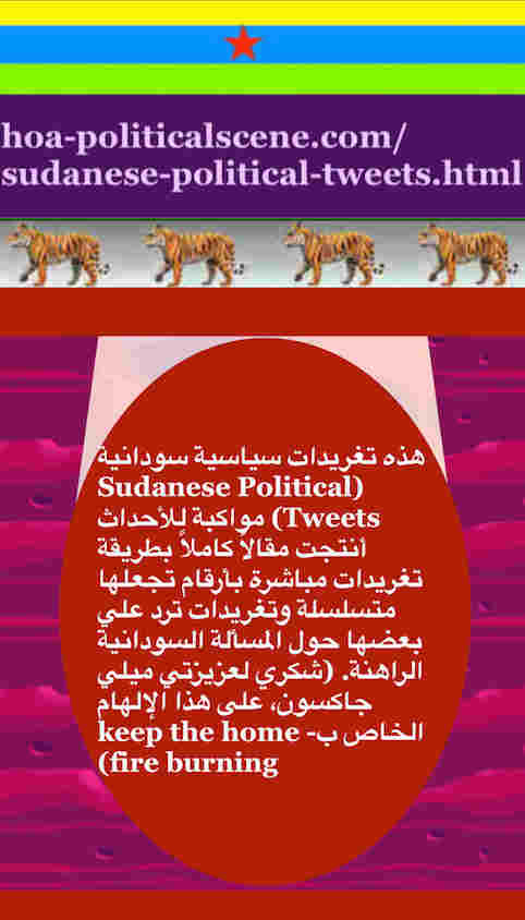 hoa-politicalscene.com/sudanese-political-tweets.html: Sudanese Political Tweets: A political quote by Sudanese columnist journalist and political analyst Khalid Mohammed Osman in Arabic 765.