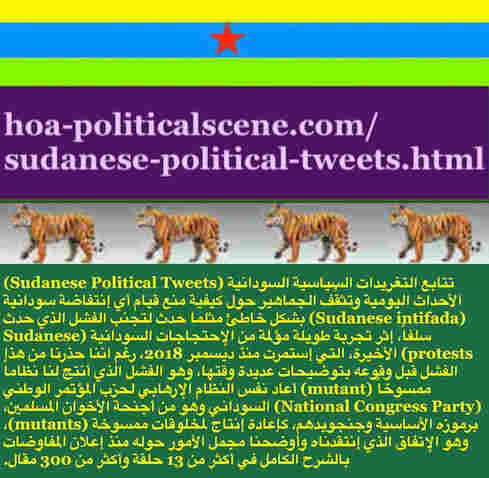 hoa-politicalscene.com/sudanese-political-tweets.html: Sudanese Political Tweets: A political quote by Sudanese columnist journalist and political analyst Khalid Mohammed Osman in Arabic 766.