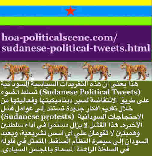hoa-politicalscene.com/sudanese-political-tweets.html: Sudanese Political Tweets: A political quote by Sudanese columnist journalist and political analyst Khalid Mohammed Osman in Arabic 767.